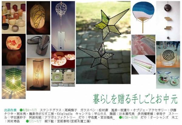 伊勢丹新宿の夏のキャンドル